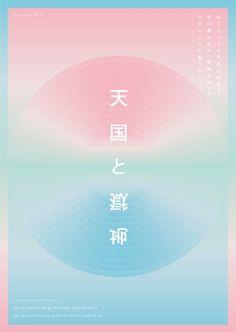 Japanese Poster: The Spider's Thread. Yutaka Sato. 2012