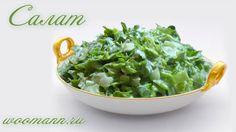 Листовой салат со сметаной