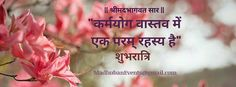 कर्मयोग वास्तव में एक परम् रहस्य है Daily quote Quote in hindi Good night quote
