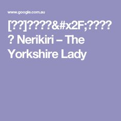 [食譜]上生果子/和果子麵團 Nerikiri – The Yorkshire Lady