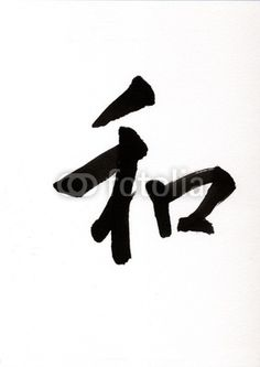 japanese letter wa, meaning harmony - Buy this stock photo and explore similar images at Adobe Stock Chinese Letter Tattoos, Tatto Love, Favorite Words, Favorite Things, Letter Symbols, Japanese Calligraphy, Love Letters, Mixed Media Art, Royalty Free Images