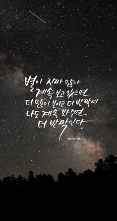 계속 봐 줄거지? . . . #효리네민박 #이효리 #캘리 #캘리그램 #캘리그라피 #손글씨 #calli #calligraphy #... Korean Phrases, Korean Quotes, Korean Words, The Words, Cool Words, Wise Quotes, Famous Quotes, Good Sentences, Best Comments