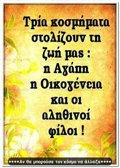 Religion Quotes, Greek Quotes, Good To Know, Wise Words, Wisdom, Writing, Sayings, Pictures, So True