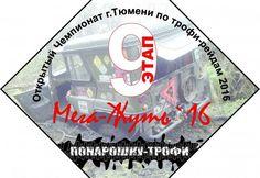IX этап Чемпионат Тюмени по Трофи-Рейдам «Понарошку-Трофи»   AutoEvents - Автомобильные события