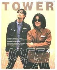 TOWER No.40 - HOFFDLAN