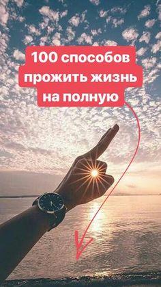 Вы проживаете каждый день по полной? Вам нравится то, что вы делаете? Вы находитесь в восторге из-за того, что проснулись сегодня? Если ответ на любой из этих вопросов «нет», «не знаю» или «возможно», вы живете неполной жизнью. Чего на самом деле не должно быть. Вы и только вы являетесь творцом своего счастья. Зачем вам размениваться на что-то меньшее, если вы заслуживаете только самого лучшего! Self Development, Personal Development, Motivation Text, Psychology Books, Life Rules, Son Luna, Stressed Out, Self Esteem, Physical Fitness