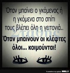Stupid Funny Memes, Funny Quotes, Funny Greek, Greek Quotes, Funny Cartoons, True Words, Just For Laughs, Picture Video, Laughter
