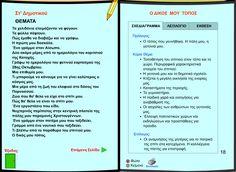 Εκθέσεις Στ΄ Τάξη Κλικ πάνω στην εικόνα για να διαβάσετε ή να εκτυπώσετε Εκθέσεις Ε΄ Τάξη Κλικ πάνω στ... Special Education, Homework, Journal, Teaching, Blog, Journal Entries, Blogging, Learning, Education
