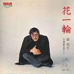 [タイトル]花一輪【EP】JRT-1349[歌・演奏]藤竜也[製作年]1974[発売元]ビクター音楽産業[盤質状態]C+[ジャケット・ライナー状態]C シミ、少シワ[備考/コメント]B面「夢は夜ひらく…