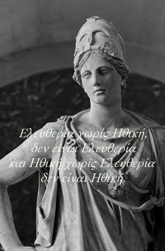 Greek Quotes, Common Sense, Picture Quotes, Motivational Quotes, Wisdom, Inspirational, Statue, Teaching, Words