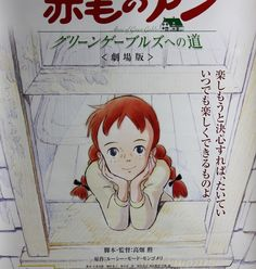 Anne of Green Gables Anime Movie