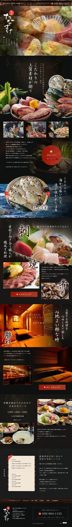 飲食店・和食・海鮮・いざwかや・ブラック・ブラウン・木目・ダイナミック・写真多い・ホームページ・WEBサイト・サイト