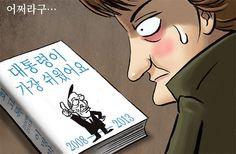 [박용석 만평] 1월 31일 | Daum 미디어다음