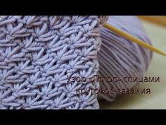 Узор «Лотос» спицами, круговое вязания