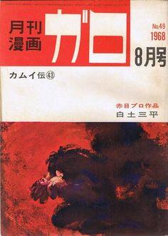 Katsuichi Nagai , 三平 Shirato Sanpei 月刊漫画ガロ No. 49 1968 カムイ伝 Kamui Den