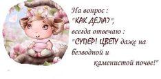 Мы получаем от жизни то, во что верим. Ты веришь, что жизнь прекрасна — и она прекрасна Источник: http://www.stranamam.ru/post/6595890/: 2 тыс изображений найдено в Яндекс.Картинках