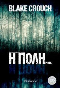 Η πόλη (Wayward Pines by Blake Crouch Crime Fiction, Free Ebooks, Literature, Author, Reading, Movie Posters, Psychics, Literatura, Film Poster