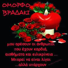 Good Night, Good Morning, Messages, Movie Posters, Paracord, Sofa, Photos, Nighty Night, Buen Dia