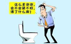很多人每次小便的時候都要盯著尿液仔細觀察,發現泡沫較多就憂心忡忡