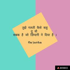 #गलती #सबक Follow @ajasha on @mirakeeapp #mirakee #poems #poetry #writersnetwork #quotes #quote #writersofinstagram #stories #ttt… Heart Touching Shayari, Heartbroken Quotes, Beautiful Lines, Good Thoughts, Hindi Quotes, Relationship Quotes, Love Quotes, Poems, Writer