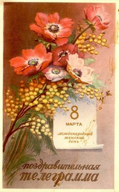 March 8 Soviet post cards USSR 8th Of March, Ladies Day, Vintage Postcards, Flower Art, Past, Holidays, Christmas, Painting, Block Prints
