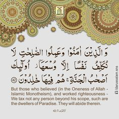 Quran's Lesson - Surah Al-A'raf 7, Verse 42, Part 8 But those who believed (in the Oneness of Allah - Islamic Monotheism), and worked righteousness - We tax not any person beyond his scope, such are the dwellers of Paradise. They will abide therein. [Al-Quran 7:42] #DarussalamPublishers #AyatOfTheDay #Quran #VersesOfQuran