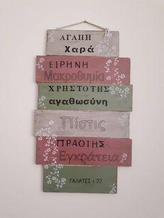 Ioustina's Creations: ΚΑΔΡΟ ΑΠΟ ΣΑΝΙΔΕΣ