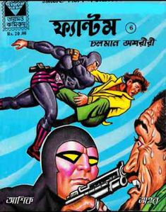 ফ্যান্টম ডাইজেস্ট ৬ Phantom Comic 6 bangla pdf ~ বইডাউনলোড. Indrajal Comics, Phantom Comics, Indian Comics, Diamond Comics, Indiana Jones, Ebooks, Comic Books, Edgar Allan, Graphic Novels