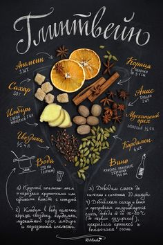 I love mulled wine a lot. I like how it looks, like how spices and other ingredients look too. I had this idea in my mind for a long time. And, finally, I decided to bring it to life! I wanted to present it in the form of a recipe, not only the end produ… Food Design, Mulled Wine, In Vino Veritas, Food Illustrations, Illustration Art, Food Menu, Chalkboard, Food Photography, Food Porn