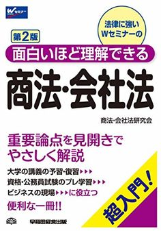 面白いほど理解できる商法・会社法 第2版   商法・会社法研究会 http://www.amazon.co.jp/dp/4847140117/ref=cm_sw_r_pi_dp_UeWAvb1Q0NZJ1
