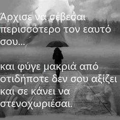 Pagona Goudinoudi Greek Quotes, Book Quotes, Picture Quotes, Wise Words, Inspirational Quotes, Books, Pictures, Life, Quotes