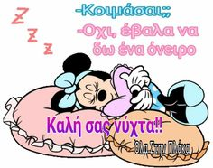 Good Afternoon, Greek Quotes, Friends Forever, Sweet Dreams, Good Night, Minnie Mouse, Words, Disney Characters, Funny