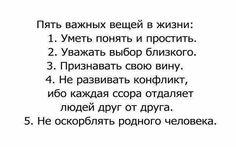 Пять важных вещей