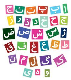 About this piece Our colorful Persian Alphabet Magnets function as both an educational tool and a fun decor piece for your refrigerator. The magnets range in size from - on either side. Each pack contains 32 magnets. Not suitable for small children. Alphabet A, Persian Alphabet, Childrens Alphabet, Alphabet Magnets, Alphabet Stickers, Dari Language, Write Arabic, Persian Language, Increase Knowledge