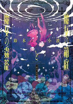 魔女の箱庭と魔女の蟲籠 -鈴木小波短編集 (REXコミックス) | 鈴木 小波 | 本 | Amazon.co.jp