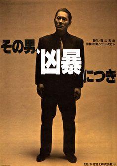 Poster of Takeshi Kitano's movie, Japan