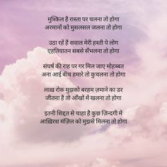 Shyari Quotes, Hindi Quotes On Life, Motivational Quotes In Hindi, Poetry Quotes, Love Quotes, Good Thoughts Quotes, Deep Thoughts, Gulzar Poetry, Poetry Hindi