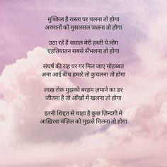 Shyari Quotes, Hindi Quotes On Life, Motivational Quotes In Hindi, Poetry Quotes, Life Quotes, Inspirational Quotes, Good Thoughts Quotes, Deep Thoughts, Gulzar Poetry