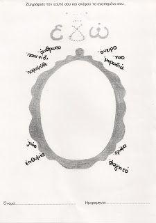 Το μαγικό κουτί της...Κατερίνας - Katerina's Magic Box: ΤΟ ΠΕΡΙΒΟΗΤΟ PORTFOLIO..... Ouat, Mirror, Decor, Decoration, Mirrors, Decorating, Deco
