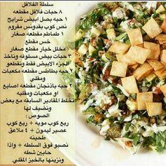 Middle East Food, Middle Eastern Recipes, Sauces, Arabian Food, Healthy Snacks, Healthy Recipes, Food Garnishes, Eastern Cuisine, Ramadan Recipes