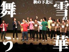 昨日10月10日、東京・北沢タウンホールにて、「下北沢カレーフェスティバル2015×お笑いLIVE~カレー、笑う前に食べるか?笑ったあとに食べるか?~」が4公演開催。そのラストを「カレーフェス×ユーモア軍団オーディション~キングオブコメディ高橋編~」が飾った。  【ライブ中の写真はコチラから】  ユーモア軍団メンバーのイベントは多々ある中、「ユーモア軍団」としてイベントが開催されるのは約1年半ぶりのこと。今回は、この間すっかりメンバーに溶け込んでいたキングオブコメディ高橋の軍団オーディションということで、ユーモアが大好きな観客たちは、どのようなゲームが行われるのか胸を弾ませ開演を待つ。  幕が開くと、自分たちのカラーTシャツを着たバッファロー五郎A、せきしろ、R藤本、ザ・ギースが、Tシャツの半そでに近づく冬の寒さを感じながら、高橋の待つオーディション会場へ。そこへ「お待ちください」という不穏な声とともに、「この世で一番おもしろい集団」を豪語するチームユニークのジューシーズ、パンサー菅が登場。高橋をチームユニークにスカウトすると言い出した。…