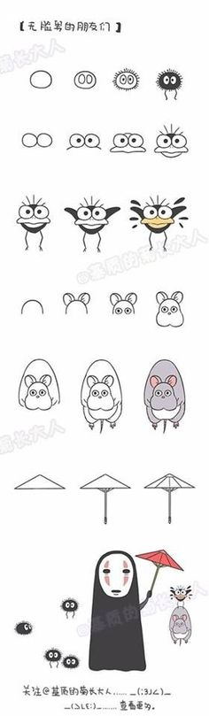 No face male friends, from the base of the chrysanthemum long adults Studio Ghibli character Kawaii Doodles, Cute Doodles, Kawaii Drawings, Easy Drawings, Ghibli Tattoo, Studio Ghibli Characters, Studio Ghibli Art, Poses References, Step By Step Drawing