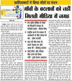 जयपुर लिटरेचर फेस्टिवल में गाँव पर बात