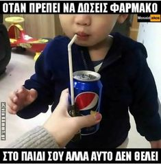 Funny Greek Quotes, Greek Memes, Funny Baby Quotes, Funny Picture Quotes, Funny Photos, Funny Images, Funny Tips, Funny Kid Memes, Funny Statuses