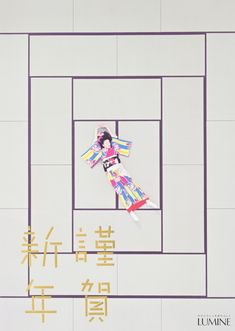 LUMINE年始広告 | good design company