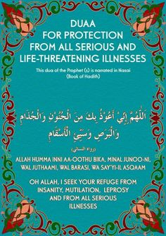Dua for protection from illness