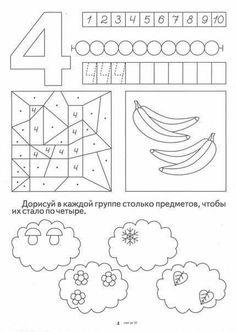 Preschool Education, Preschool Activities, Kindergarten Worksheets, In Kindergarten, Science Writing, Simple Math, Autism Classroom, Play Centre, Back To School Activities