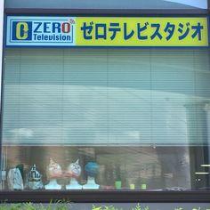 ゼロテレビスタジオ