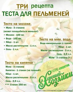 Russians have some of the most diverse and fascinating dishes in the world. Changes brought by Christianity, pagan dishes and culinary traditions have been blended and enriched over a period of hundre Russian Dishes, Russian Recipes, Steak Stirfry Recipes, Borscht Soup, Beet Soup, Cooking Recipes, Healthy Recipes, Winter Food, Gourmet