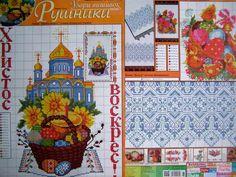 Cross stitch Pattern Ukrainian Easter Embroidery Towel Napkin Tablecloth 6 r